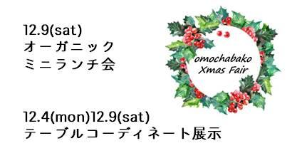 <omochabako自由が丘店>イベント情報 ★12月★