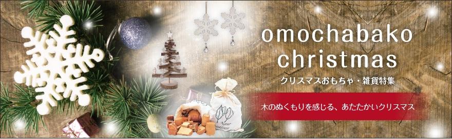 クリスマス おもちゃ雑貨特集