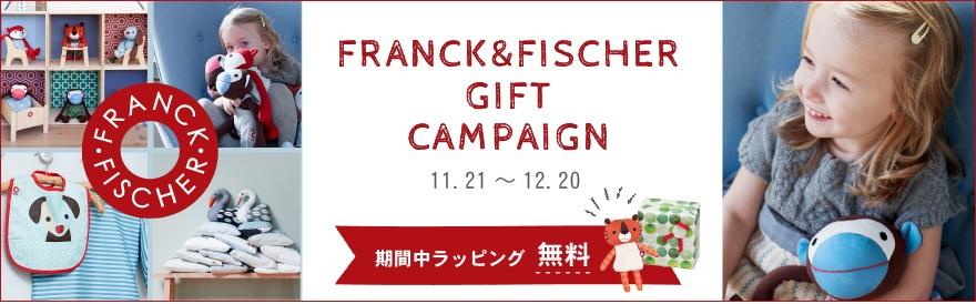 フランク&フィッシャーキャンペーン