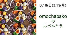 <omochabako自由が丘店>イベント情報 ★3月★