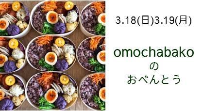 お弁当アイキャッチ